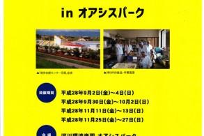 岐阜県障がい者施設製品販売会 ナイスハートフェアinオアシスパークを実施します。